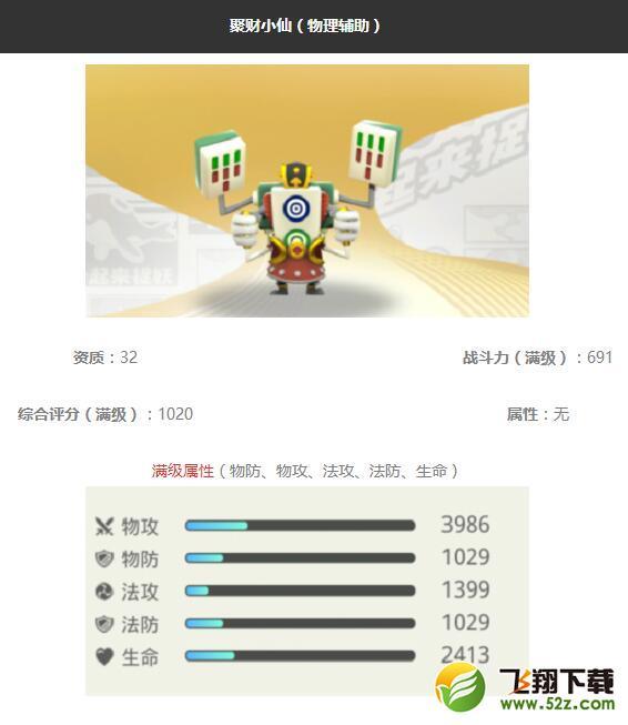 《一起来捉妖》聚财小仙妖灵图鉴_52z.com