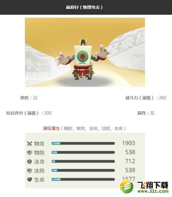 《一起来捉妖》麻将仔妖灵图鉴_52z.com