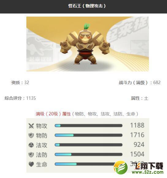 《一起来捉妖》怪石王妖灵图鉴_52z.com