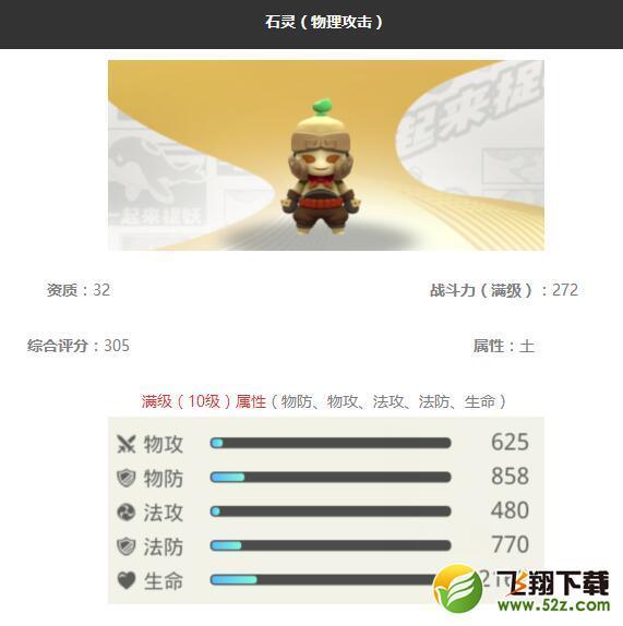 《一起来捉妖》石灵妖灵图鉴_52z.com