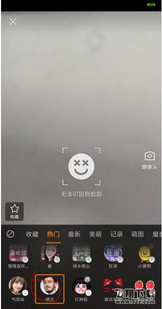 抖音app胡子特效制作方法教程_52z.com