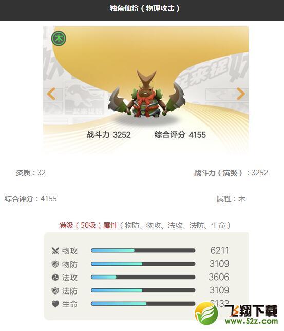 《一起来捉妖》独角仙将妖灵图鉴_52z.com
