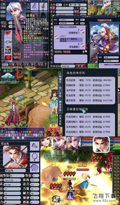 放置西游V1.0 满V版_52z.com