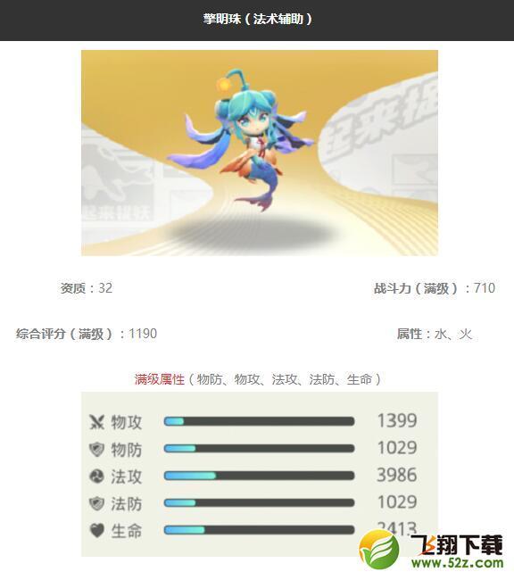 《一起来捉妖》擎明珠妖灵图鉴_52z.com