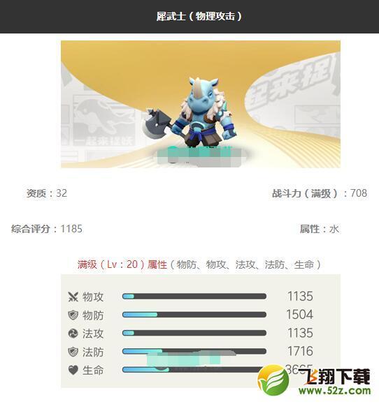 《一起来捉妖》犀武士妖灵图鉴_52z.com
