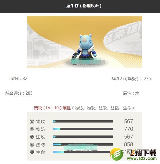 《一起来捉妖》犀牛仔妖灵图鉴_52z.com