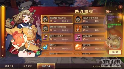 《侍魂:胧月传说》4.24超级福利日即将开启 为武者再添助力!_52z.com