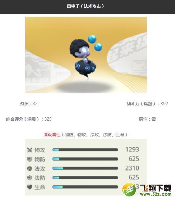 《一起来捉妖》雷童子妖灵图鉴_52z.com