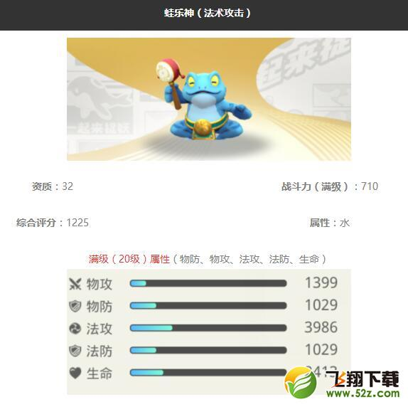 《一起来捉妖》蛙乐神妖灵图鉴_52z.com
