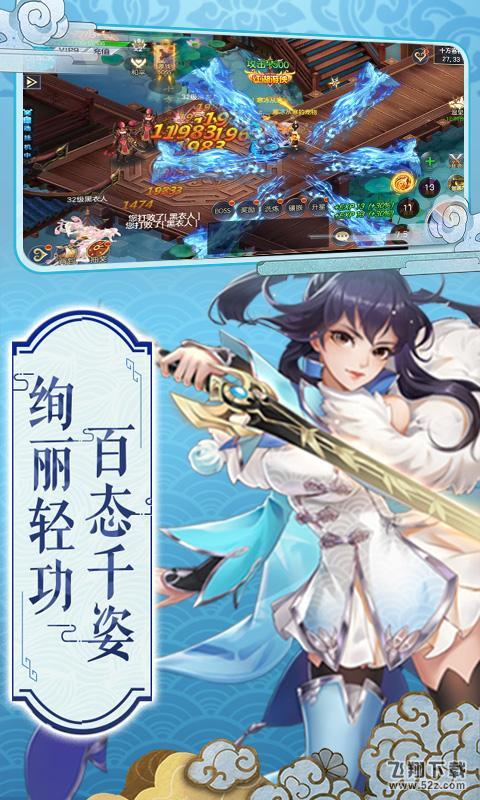 剑侠风云V1.0.0 变态版_52z.com