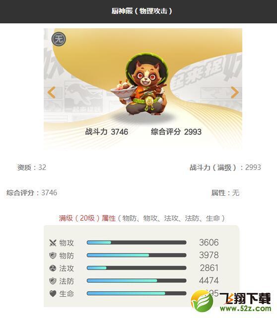 《一起来捉妖》厨神熊妖灵图鉴_52z.com