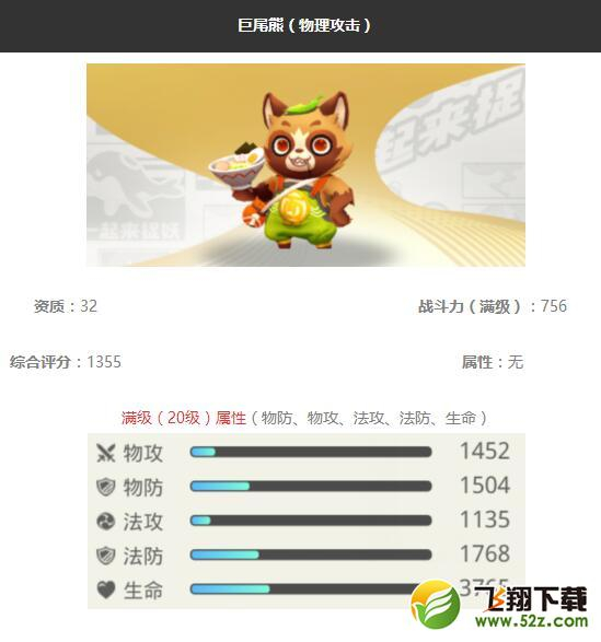 《一起来捉妖》巨尾熊妖灵图鉴_52z.com