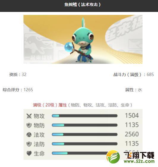 《一起来捉妖》鱼摇鳍妖灵图鉴_52z.com
