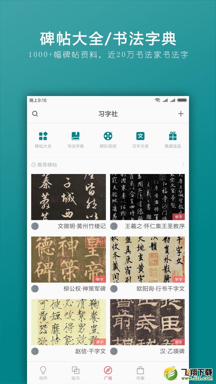 习字社V1.3.0 安卓版_52z.com
