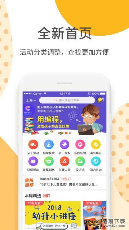 哈哈儿童V6.1.1 苹果版_52z.com