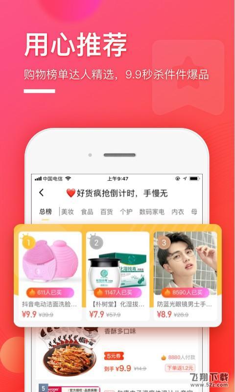 柠檬省钱V1.0.0 安卓版_52z.com