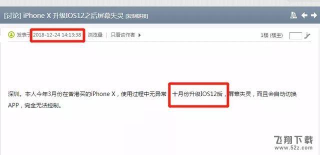 苹果iOS12.3更新后iPhone X屏幕失灵解决办法教程_52z.com