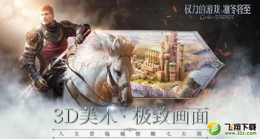权力的游戏:凛冬将至V1.0 最新版_52z.com