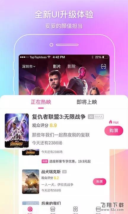 中国电影通V2.5.3 安卓版_52z.com