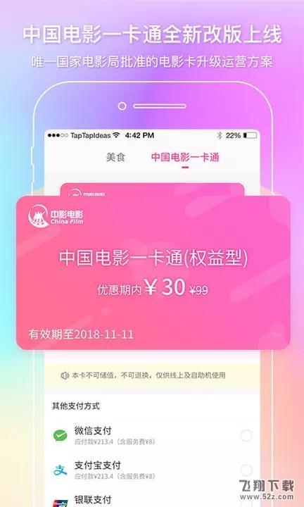 中国电影通V2.6.2 苹果版_52z.com