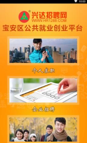 兴达招聘V1.0 安卓版_52z.com