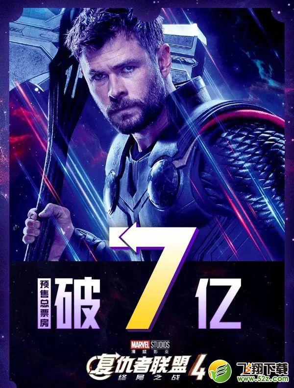 《复仇者联盟4:终局之战》票房破7亿是怎么回事?_52z.com