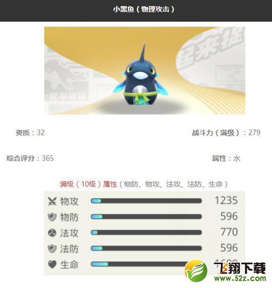 《一起来捉妖》小黑鱼妖灵图鉴_52z.com