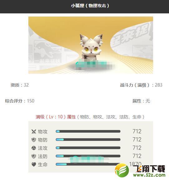 《一起来捉妖》小狐狸妖灵图鉴_52z.com