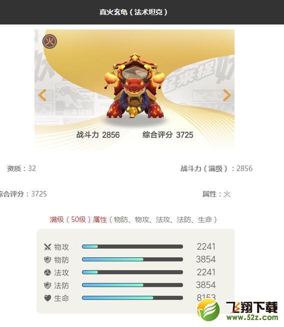 《一起来捉妖》真火玄龟妖灵图鉴_52z.com