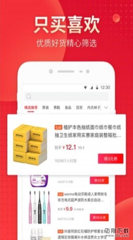 真惠省V1.0 安卓版_52z.com