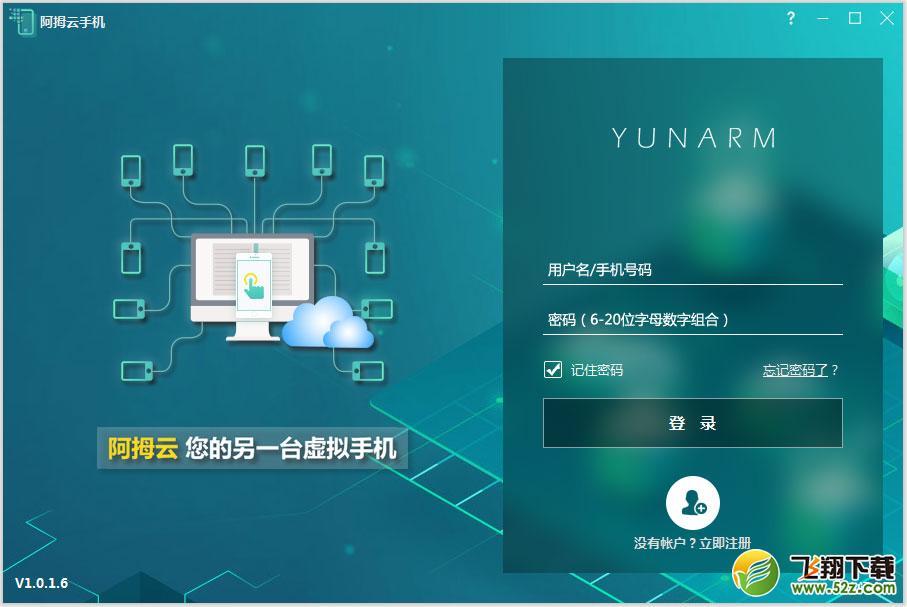 阿拇云手机V1.0.1.5 免费版_52z.com