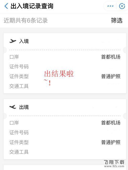 支付宝app出入境记录查询方法教程_52z.com