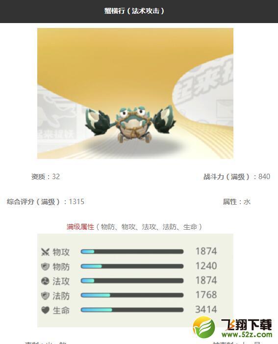 《一起来捉妖》蟹横行妖灵图鉴_52z.com