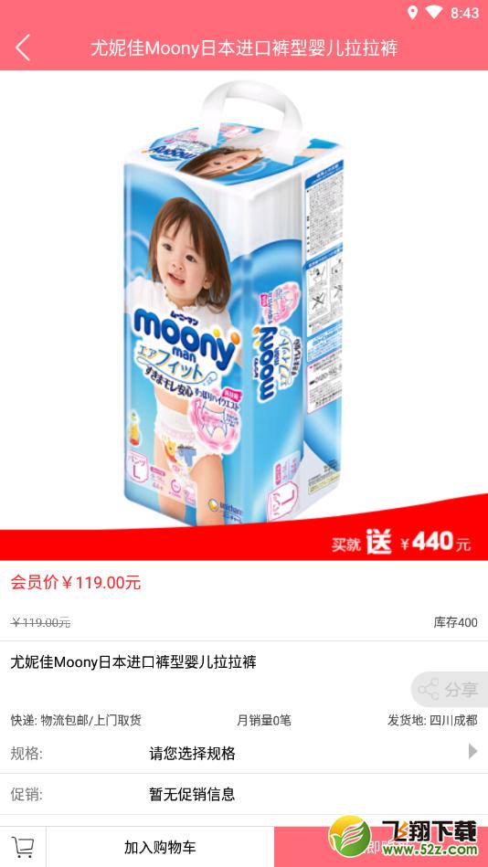 百家优品V1.3.0 安卓版_52z.com