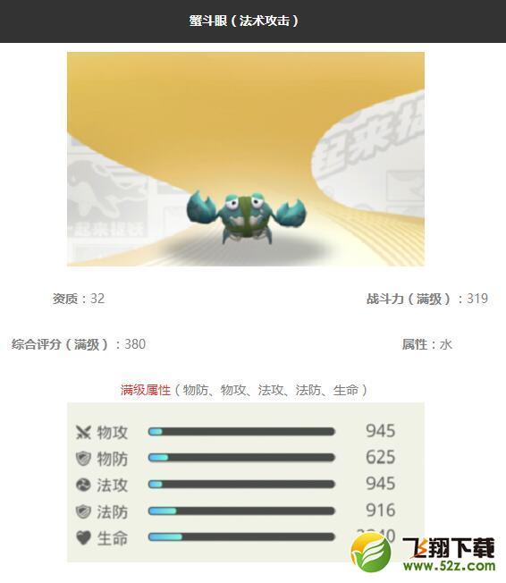 《一起来捉妖》蟹斗眼妖灵图鉴_52z.com