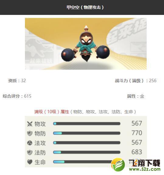 《一起来捉妖》甲空空妖灵图鉴_52z.com