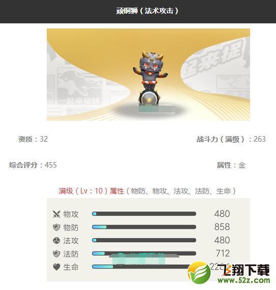 《一起来捉妖》顽铜狮妖灵图鉴_52z.com