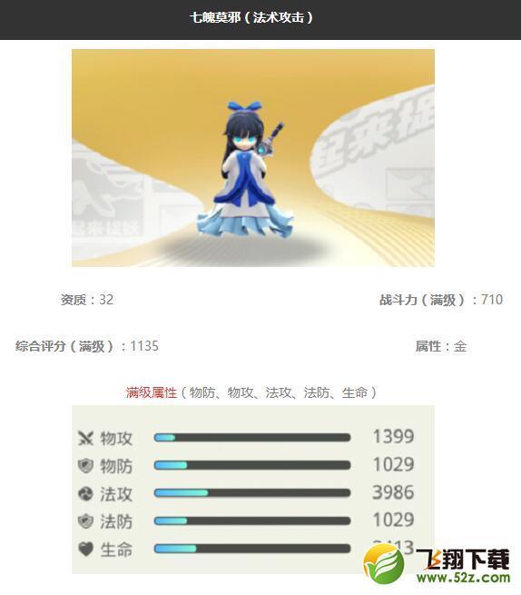 《一起来捉妖》七魄莫邪妖灵图鉴_52z.com