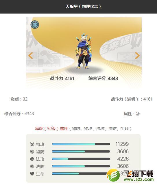 《一起来捉妖》天狼星妖灵图鉴_52z.com