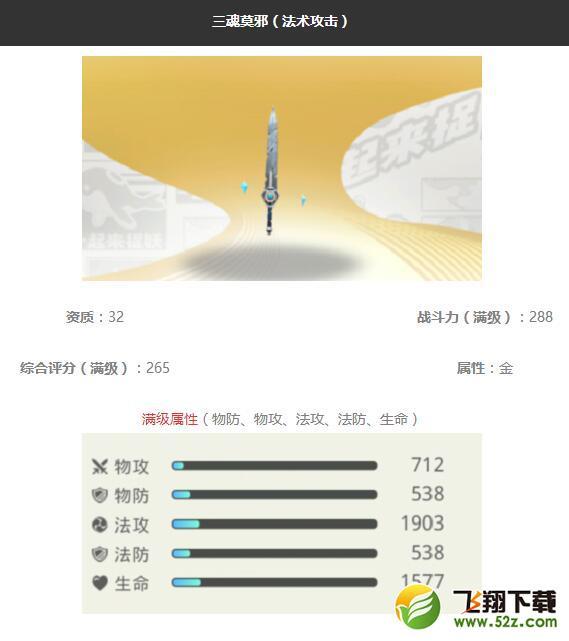 《一起来捉妖》三魂莫邪妖灵图鉴_52z.com