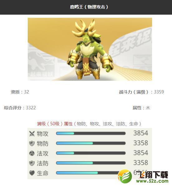 《一起来捉妖》鹿鸣王妖灵图鉴_52z.com