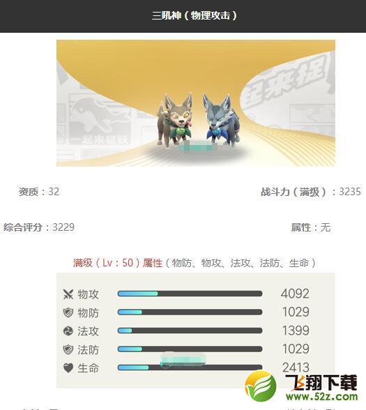 《一起来捉妖》三吼神妖灵图鉴_52z.com
