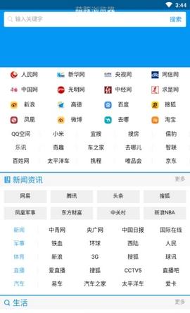 萌豚浏览器V1.0 安卓版_52z.com