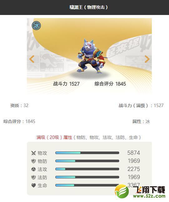 《一起来捉妖》啸渊王妖灵图鉴_52z.com
