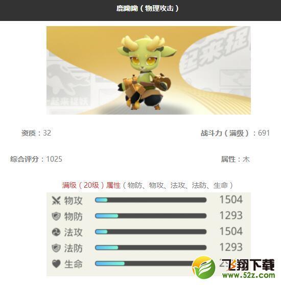 《一起来捉妖》鹿呦呦妖灵图鉴_52z.com