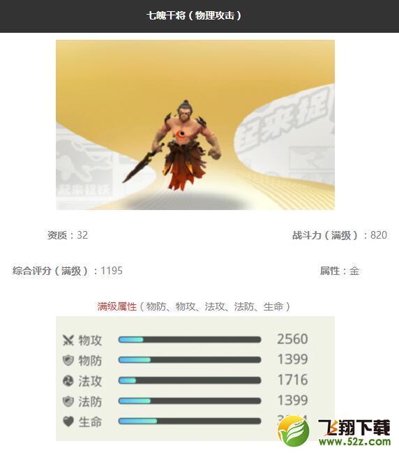 《一起来捉妖》七魄干将妖灵图鉴_52z.com