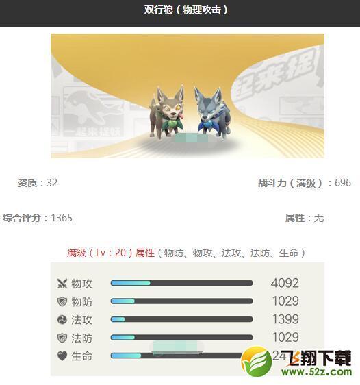 《一起来捉妖》双行狼妖灵图鉴_52z.com
