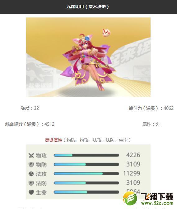 《一起来捉妖》九尾明月妖灵图鉴_52z.com