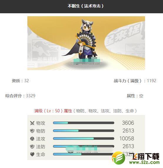 《一起来捉妖》不眠生妖灵图鉴_52z.com