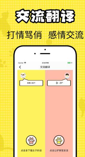 猫咪翻译官V1.0 苹果版_52z.com